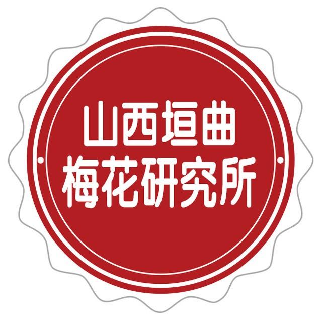 山西省垣曲梅花研究所