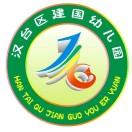 汉台区建国幼儿园