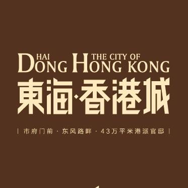 东海香港城