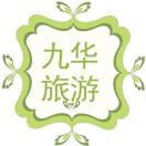 莆田九华旅游