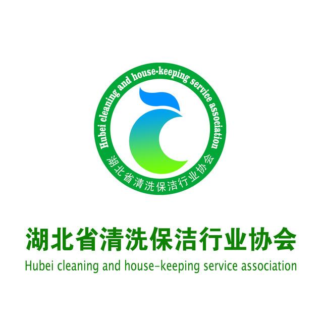 湖北省清洗保洁行业协会