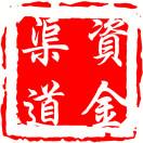 杭州资金渠道公布栏