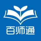 广州教育百师通