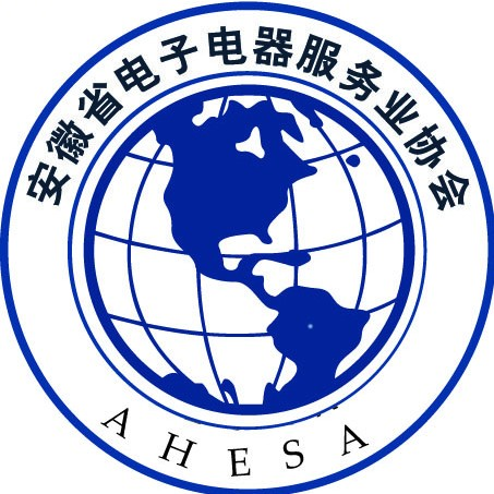 安徽省电子电器服务业协会