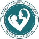 北京华博不孕不育医院