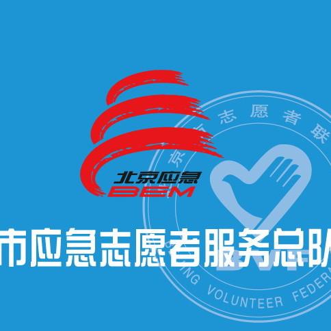 北京市应急志愿者服务总队