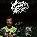 特步中国大学生五人制足球联赛