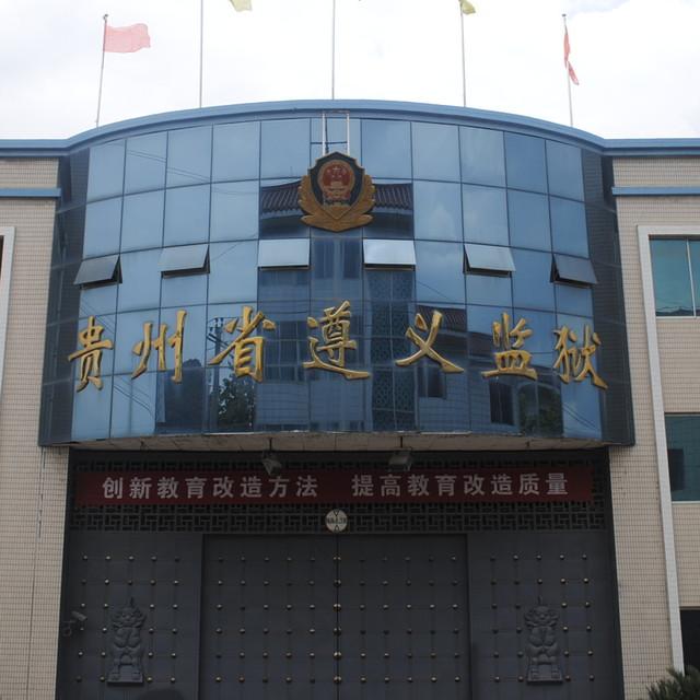 贵州省遵义监狱