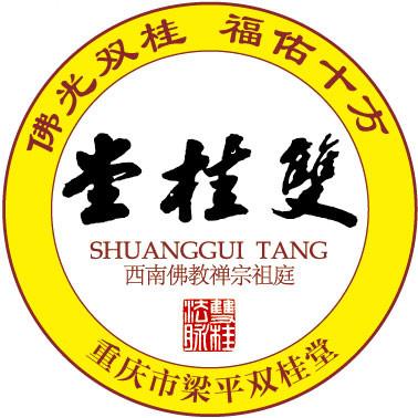 重庆市梁平双桂堂