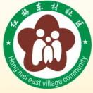 红梅东村社区