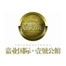 南京嘉业国际壹号公馆