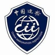 云南省弄岛边境检查站