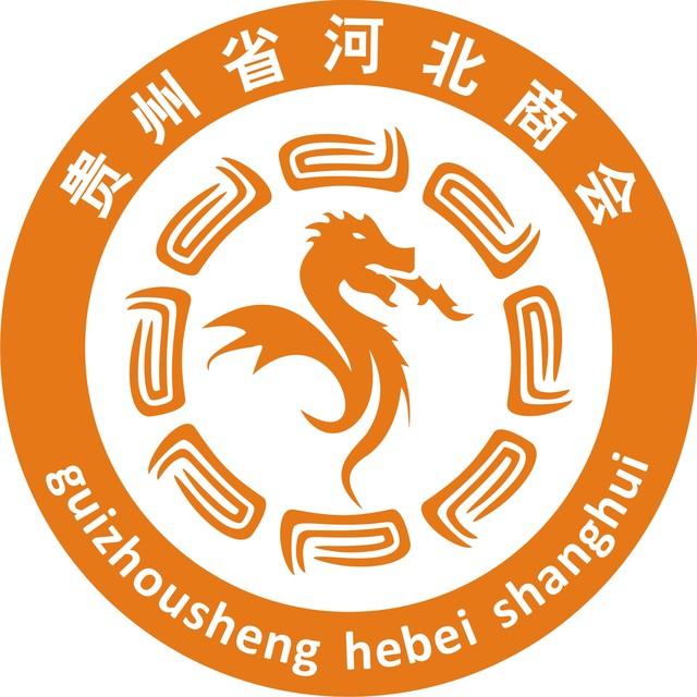 贵州省河北商会