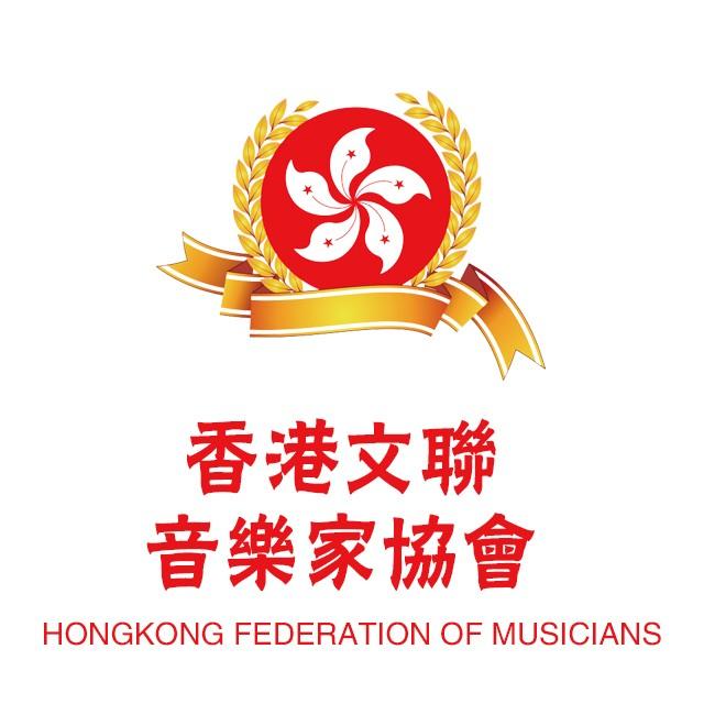 香港文联音乐家