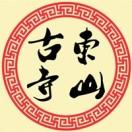 湖南平江东山古寺