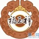fuyuxiang-xian