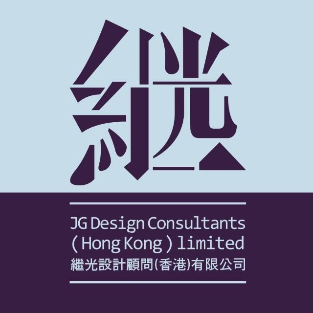 繼光香港設計機構