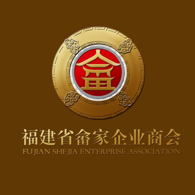 福建省畲家企业商会