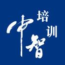 中智广州培训