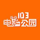 103电影公园钱塘江路店