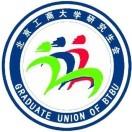 北京工商大学研究生会