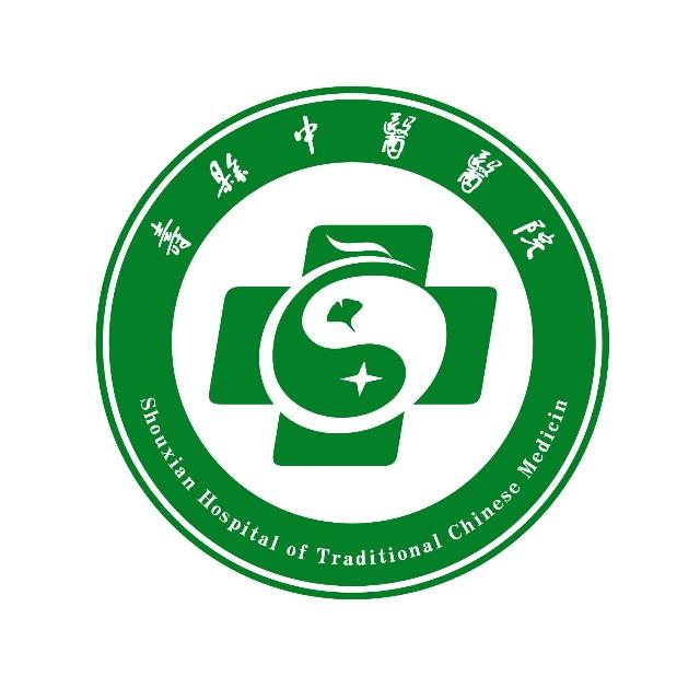 安徽省寿县中医院