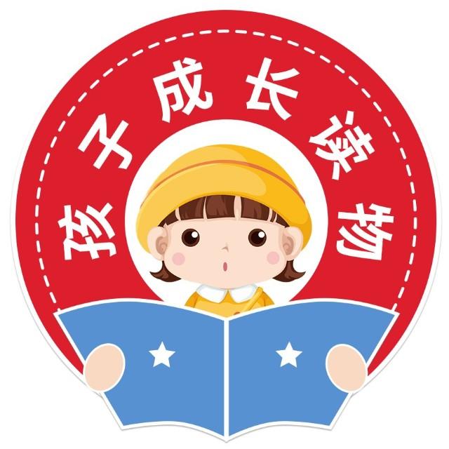 孩子成长读物
