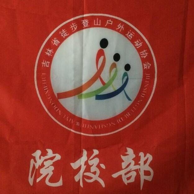 吉林省户外运动高校联盟