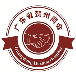 广东省广西贺州商会