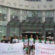 第六届江苏省青年绿色营