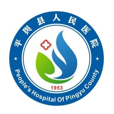 河南省平舆县人民医院