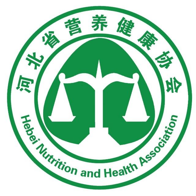 河北省营养健康协会