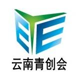 云南省青年创业就业基金会