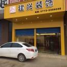 桂林建兴装饰有限公司