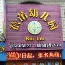 周宁县蓓蕾幼儿园
