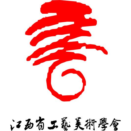 江西省工艺美术学会
