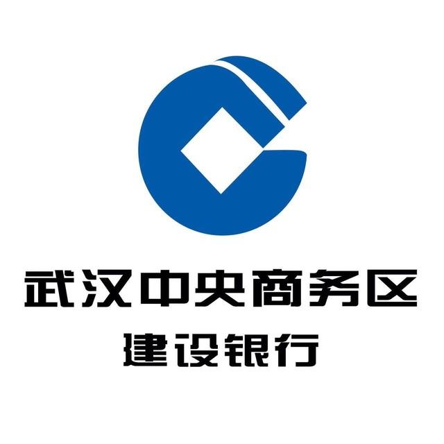 建设银行湖北省分行中央商务区支行