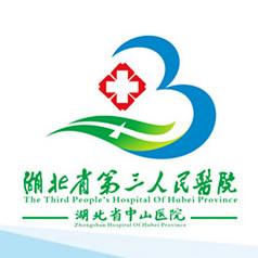 湖北省第三人民医院