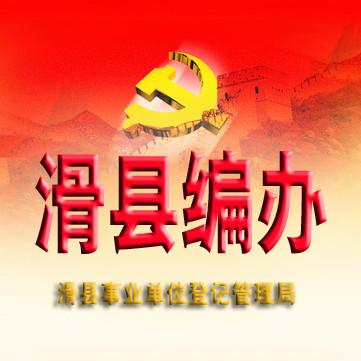 河南省滑县编办