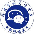 福建医科大学团委