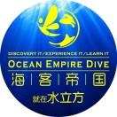 北京海客帝国潜水俱乐部