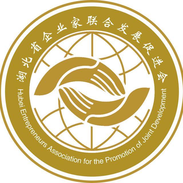 湖北省企业家联合发展促进会