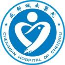 成都城南医院