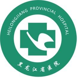 黑龙江省医院整形外科