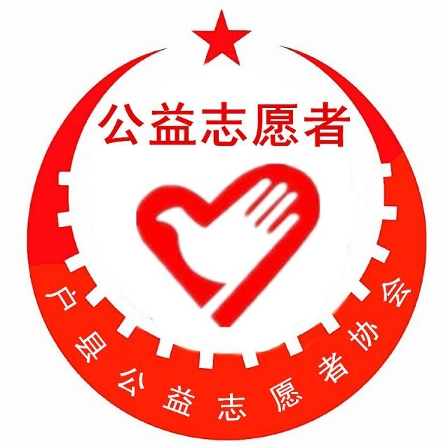 户县公益志愿者协会