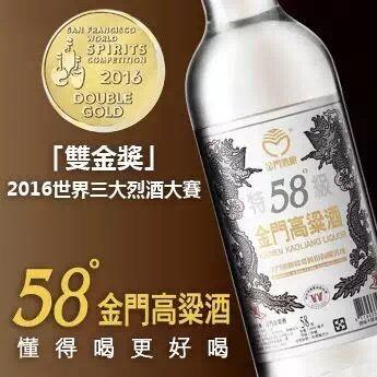 正宗台湾金门高粱酒