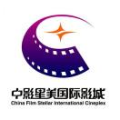 中影星美国际影城建阳店