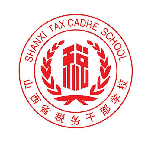 山西省税务干部学校