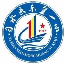 习水县东皇镇第一小学