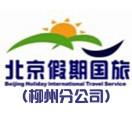 北京假期国旅柳州分公司